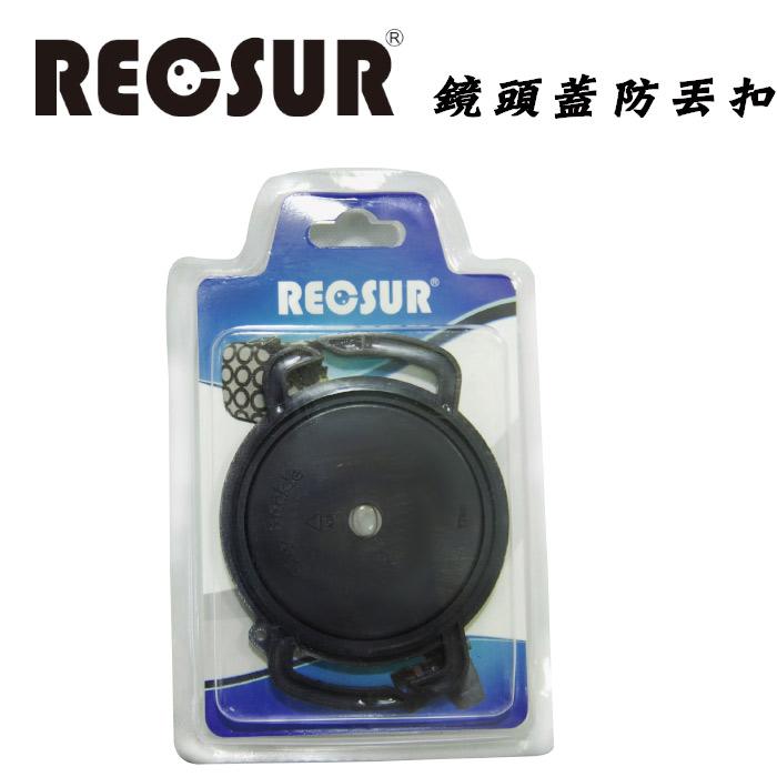 RECSUR 鏡頭蓋防丟扣 FOR 43MM/52MM/55MM(可安裝於背帶上)52/58/67MM