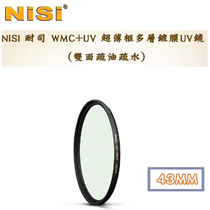 NISI 耐司 WMC+ 43MM UV 超薄框多層鍍膜 UV鏡(雙面疏油疏水)