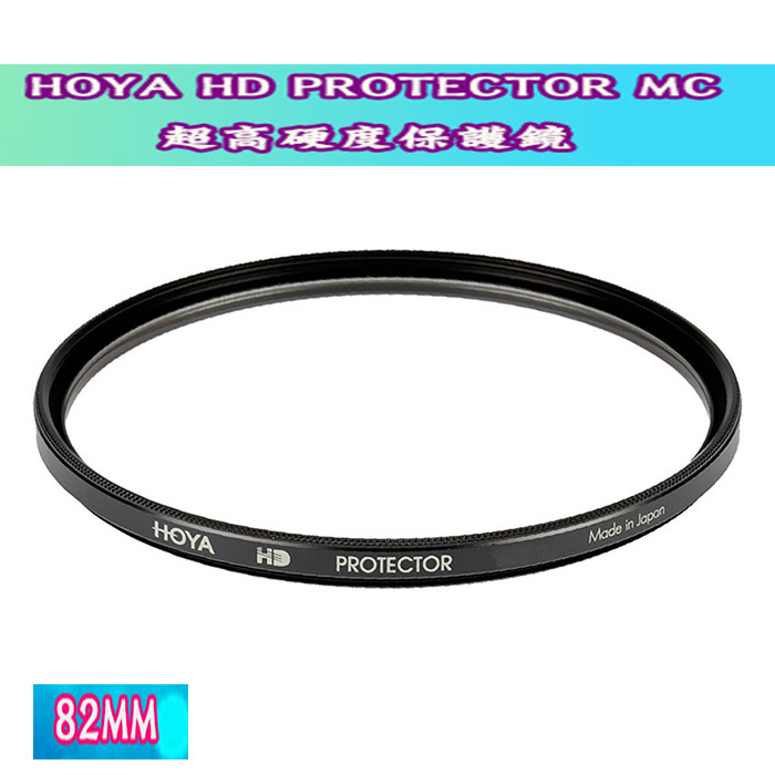 HOYA HD PROTECTOR MC 超高硬度保護鏡-82MM