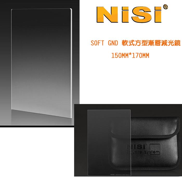 NISI 耐司 SOFT GND(8)0.9軟式方型漸層減光鏡 150MM*170MM