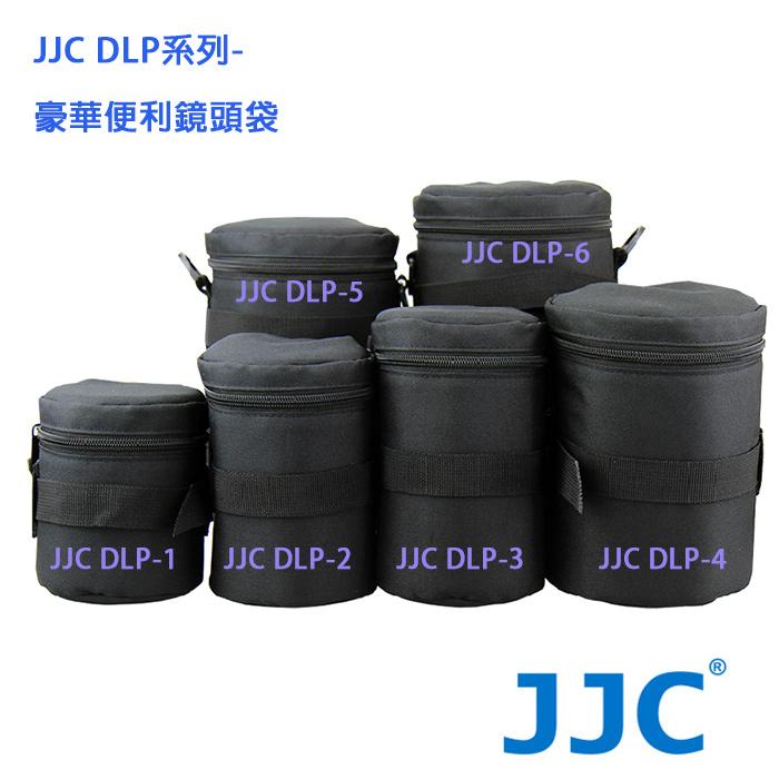 JJC DLP-系列- 豪華便利鏡頭袋