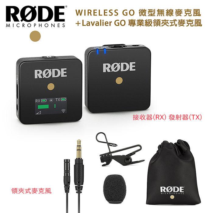RODE Wireless GO+Lavalier Go 無線麥克風套組