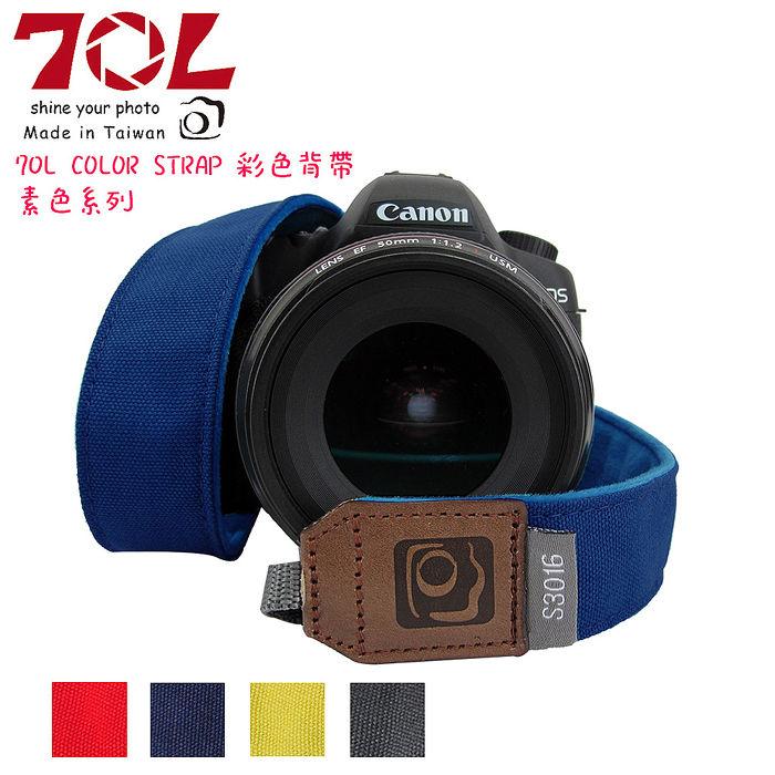 [買一送一] 70L COLRO STRAP 彩色背帶 素色系列