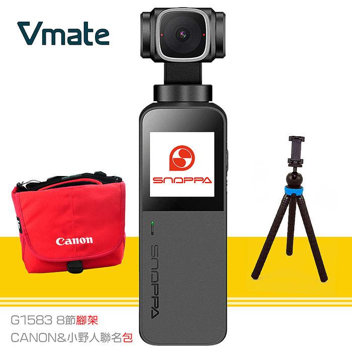 SNOPPA Vmate 微型口袋相機 套組2「送小野人相機包+GOSTEADY 八節腳架」公司貨