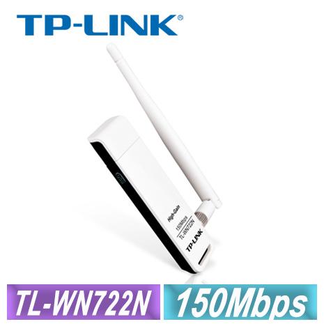 TP-LINK TL-WN722N 150Mbps 高增益無線 USB 網路卡