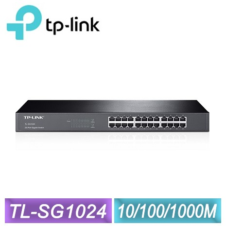 TP-LINK 24埠 Gigabit 專業級交換器(TL-SG1024)