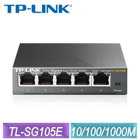 TP-LINK 5 埠 Gigabit簡易智慧型交換器(TL-SG105E)