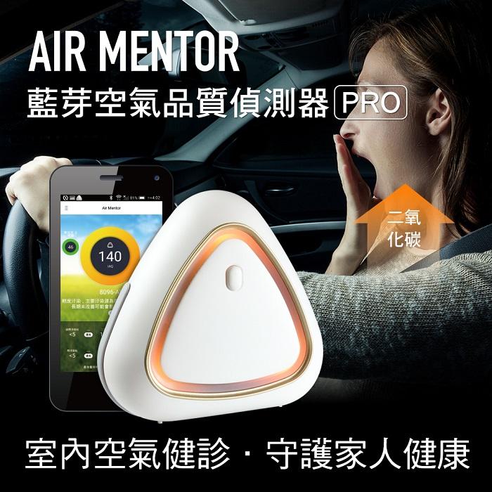 SecuFirst AIRMENTOR氣質寶空氣品質偵測器PRO (8096-AP)