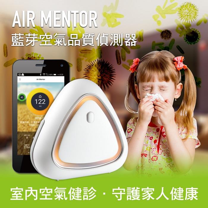 SecuFirst AIRMENTOR氣質寶空氣品質偵測器 (8096-AM)