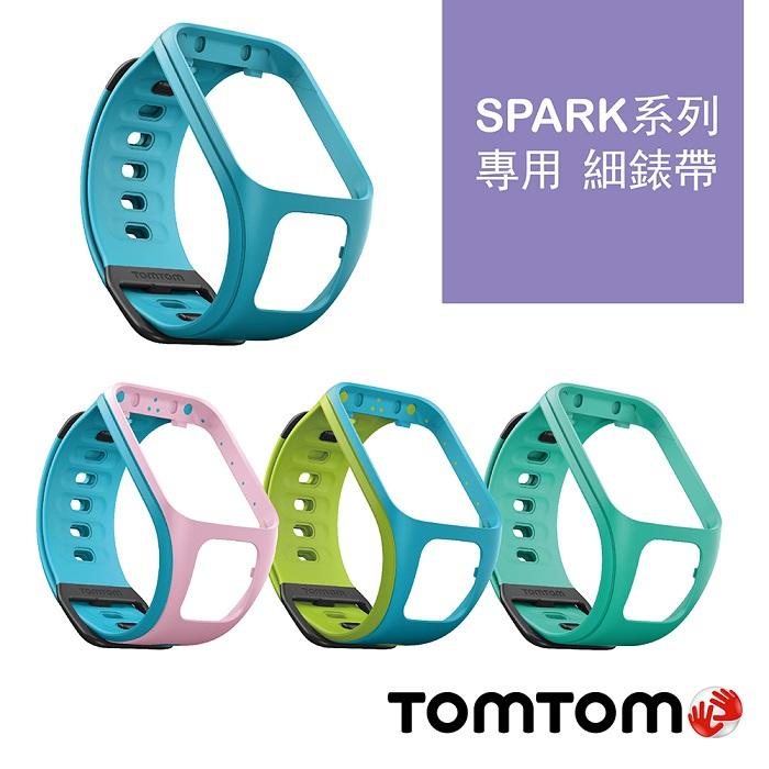 TomTom SPARK系列專用細錶帶