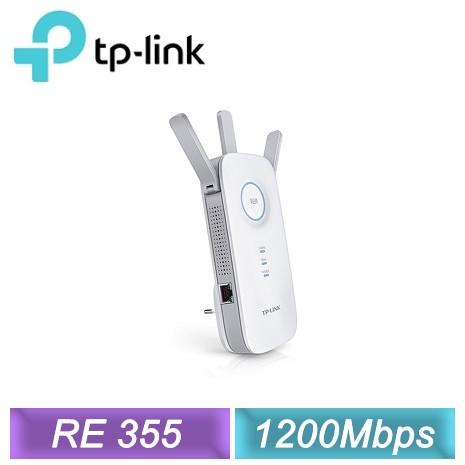 TP-LINK AC1200 WiFi範圍擴展器 (RE355)