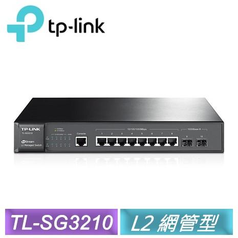 TP-LINK 8埠 Gigabit L2 網管型交換器 (TL-SG3210)