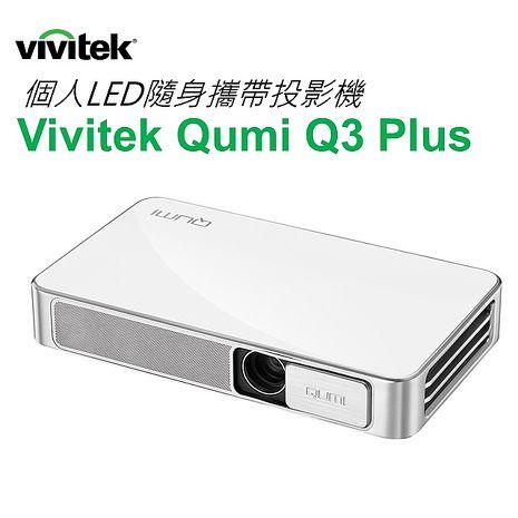Vivitek麗訊 QUMI Q3 Plus 微投影機白