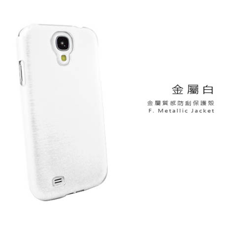 Lilycoco Samsung Galaxy i9500 S4 金屬質感防刮保護殼-白