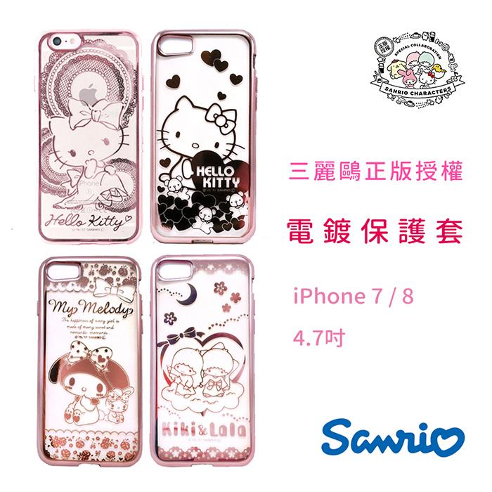 三麗鷗系列iPhone 7 / 8 4.7吋 雷射電鍍軟殼保護套 正版授權 凱蒂貓 美樂蒂 雙子星