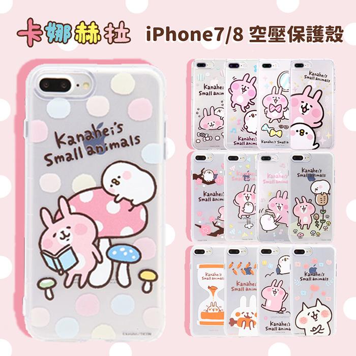 官方正版授權 Kanaheis small animals 卡娜赫拉的小動物 iphone7/8 透明空壓保護殼