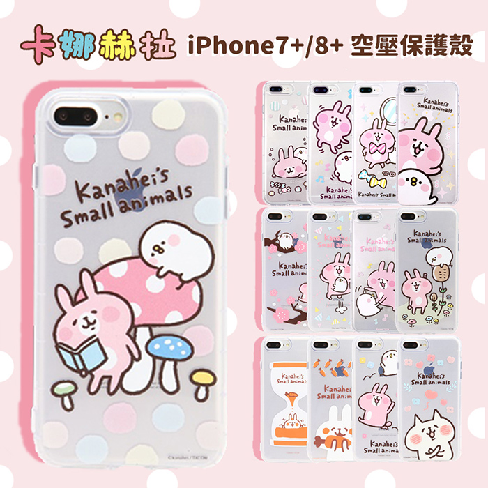 官方正版授權 Kanaheis small animals 卡娜赫拉的小動物 iphone7+/8+ 透明空壓保護殼