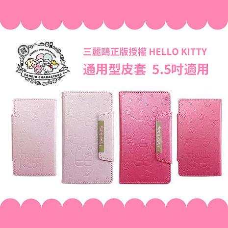 IBS 三麗鷗 Hello Kitty 壓印通用皮套 5.5吋 正版授權 翻蓋 掀蓋 可站立 附卡槽