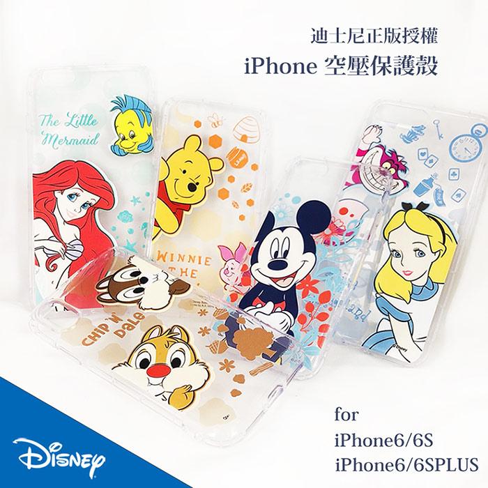 Disney 迪士尼 正版授權 iphone 6 6S PLUS 透明 空壓 保護殼 手機殼 防撞 防摔6小美人魚