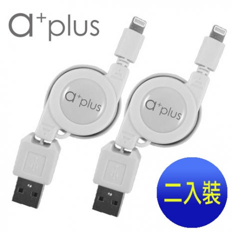 【a+plus】USB to Apple Lightning 8pin伸縮捲線 (適用 iPhone6 / iPad 4 / iPad mini) 促銷組(二入裝)時尚白+蜜桃紅