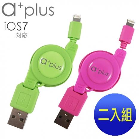 【a+plus】Apple Lightning 8pin充電/傳輸伸縮捲線-二入促銷組(適用iPhone6 / iPad mini/iPad 4)天空藍+蜜桃紅