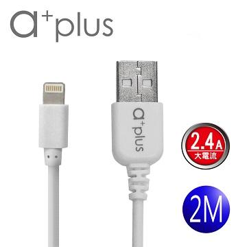 a+plus USB to Apple Lightning 8Pin急速充電傳輸線2M (ACB-062)