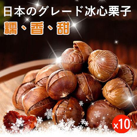【瘋神邦】日本特等開金口栗子100gX10包無添加自然堅果