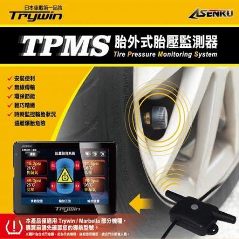 Trywin 車用整合機專屬選配胎壓偵測器(3DX8 捌 導航行車記錄器專用)