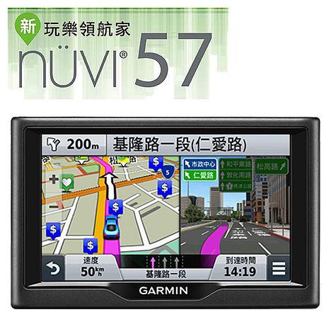 GARMIN nuvi 57 新玩樂領航家5吋衛星導航機