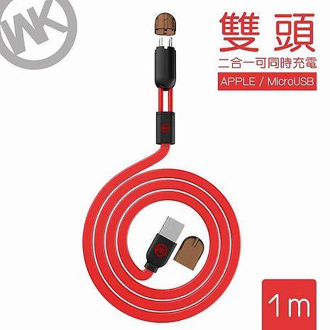 【WK香港潮牌】1M 2合1雙頭系列 Lightning/Mirco-USB 充電傳輸線WKC001(共3色)黑