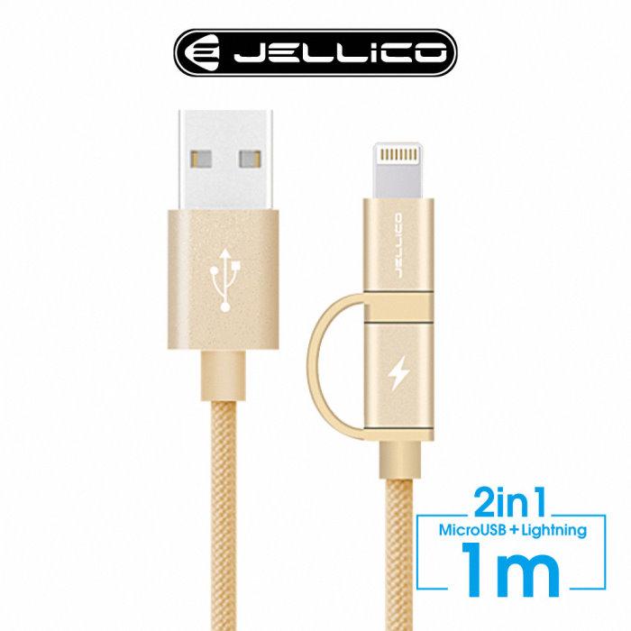 【JELLICO】 1M 優雅系列 2合1 Mirco-USB/Lightning 充電傳輸線/JEC-GS12-GD