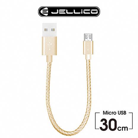 【JELLICO】 速騰系列30公分Micro USB行動電源專用傳輸線/JEC-GS03-M