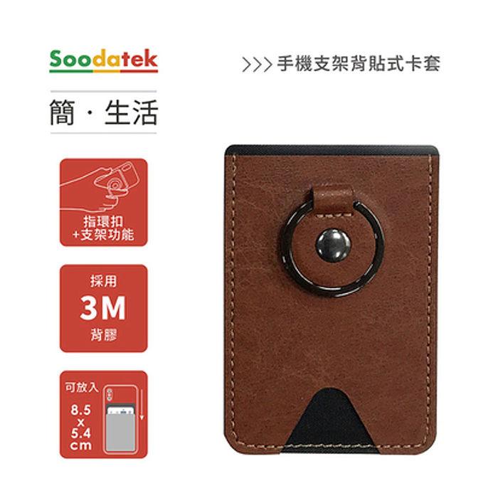 【Soodatek】咖啡 手機支架背貼式卡套/SSW-PUCS