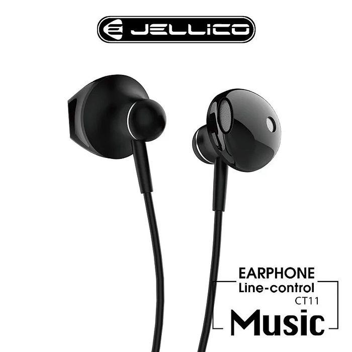 JELLICO 1.2M 黑 金屬高質感系列線控耳機/JEE-CT11