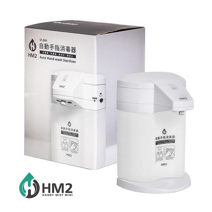 【現貨】HM2 自動手指消毒器-白色/紫色