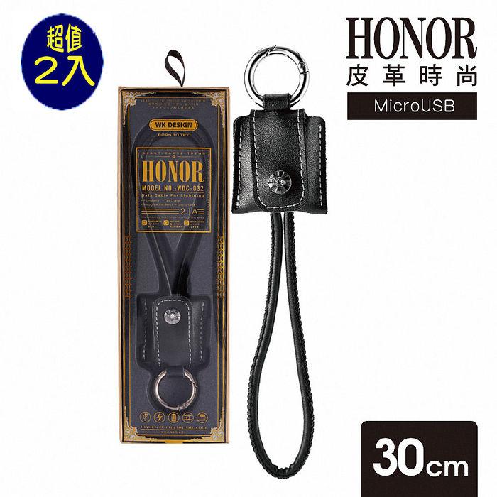 $56/件【2入組】限時促銷 30CM 榮耀系列 Mirco-USB 鑰匙圈充電傳輸線/WDC032(多入賣場)