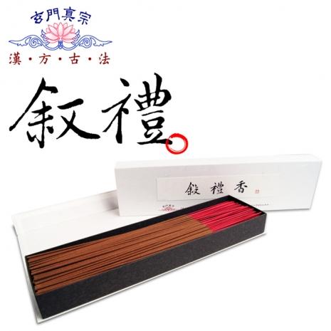 玄門香堂《 敘禮香》 純漢方中藥精製立香(一尺三)半斤裝