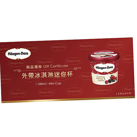 Haagen-Dazs冰淇淋迷你杯外帶商品禮券8張