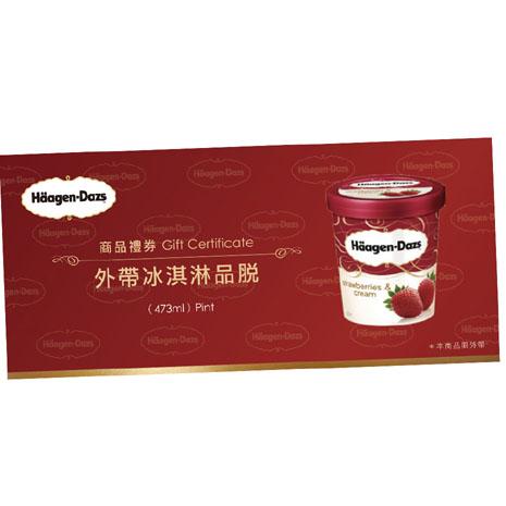 Haagen-Dazs冰淇淋品脫外帶商品禮券2張