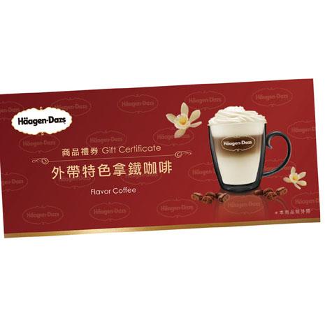 Haagen-dazs外帶特色拿鐵咖啡商品禮券(10張)