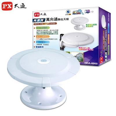 【PX大通】HDTV數位電視高畫質萬向天線 HDA-6000