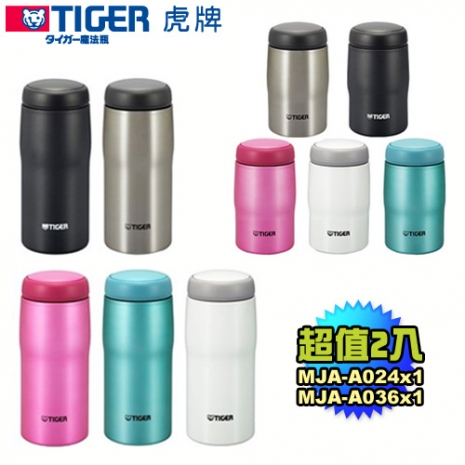 TIGER虎牌真空保溫保冷杯超值組 MJA-A024+MJA-A036 不鏽鋼色XC