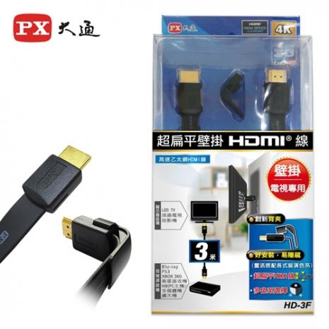 PX大通 HDMI 3M超扁平壁掛線 HD-3F