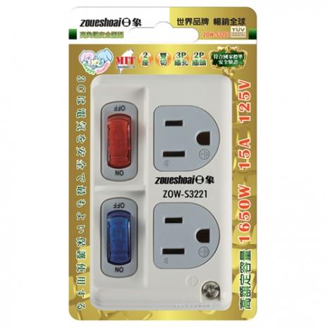 日象3孔2開關2插座高負載安全壁插ZOW-S3221