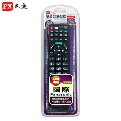 PX大通 國際牌Panasonic全機型電視遙控器 MR1000