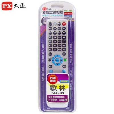 PX大通 歌林Kolin 全機型電視遙控器 MR1300