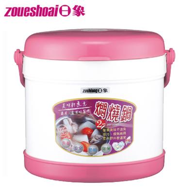 日象2L斷熱保溫燜燒鍋ZOP-8200P