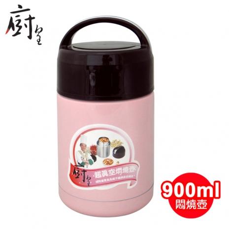 廚皇900ml超真空悶燒壺 VT-779 特賣
