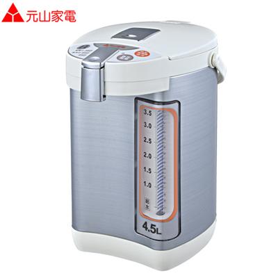 元山4.5L微電腦三段溫度熱水瓶 YS-5453APTI