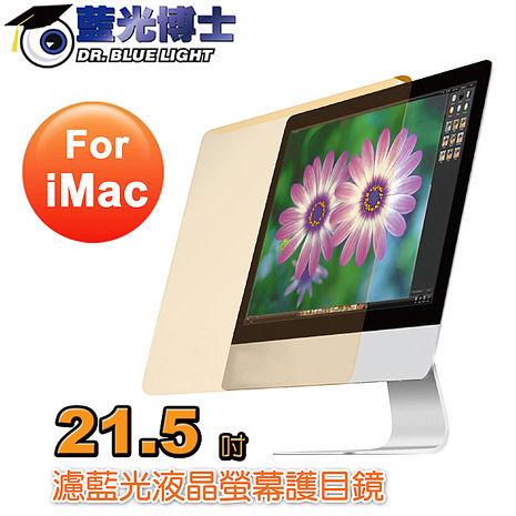 藍光博士iMac 21.5吋濾藍光液晶螢幕護目鏡 iMac JN-21.5PLB-3C電腦週邊-myfone購物